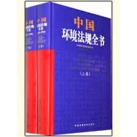 【新华书店】中国环境法规全书(2005-2009)