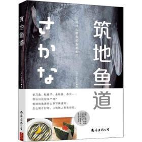 【新华书店】筑地鱼道