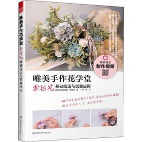 【新华书店】唯美手作花学堂 索拉花基础技法与创意应用