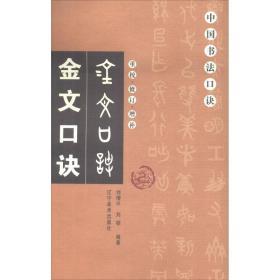 金文口诀(重校修订增补)/