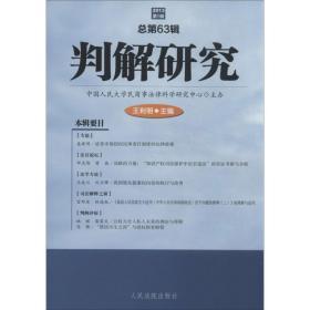 【新华书店】判解研究