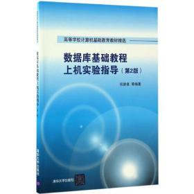 【新华书店】数据库基础教程上机实验指导(D2版)