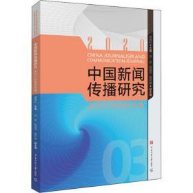 【新华书店】中国新闻传播研究 新时代的国际传播