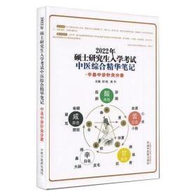 【新华书店】2022年硕士   入学  中医综合精华笔记:中基中诊针灸分册