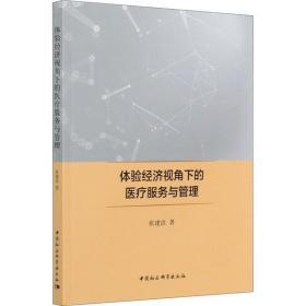 【新华书店】体验经济视角下的医疗服务与管理