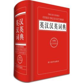 【新华书店】英汉汉英词典(全新版)