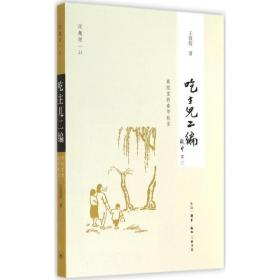 【新华书店】吃主儿二编:庭院里的春华秋实(21)