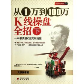 【新华书店】从1万到100万K线操盘全招(下)