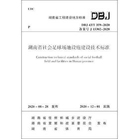 【新华书店】湖南省社会足球场地设施建设技术标准 DBJ 43/T 359-2020 备案号 J 15302-2020