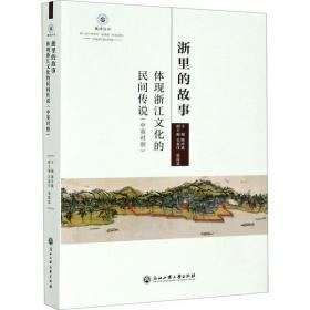 浙里的故事:体现浙江文化的民间传说(中英对照)/悦读丛书