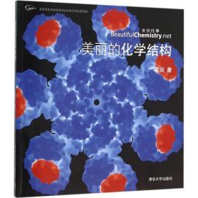 【新华书店】美丽的化学结构