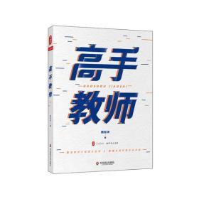 【新华书店】高手教师/大夏书系
