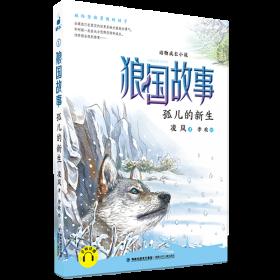 【新华书店】孤儿的新生/狼国故事