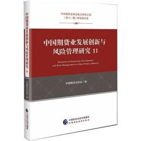 【新华书店】中国期货业发展创新与风险管理研究(11中国期货业协会联合研究计划第十三期研究报告集)