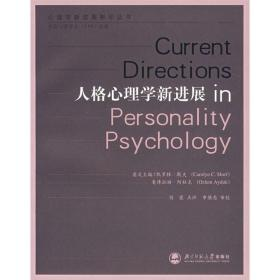 【新华书店】人格心理学新进展