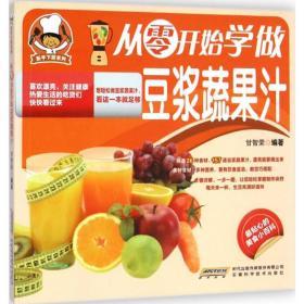 【新华书店】从零开始学做豆浆蔬果汁