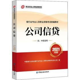 【新华书店】银行业专业人员职业 格  统编教材•公司信贷 初、中级适用 2021年版