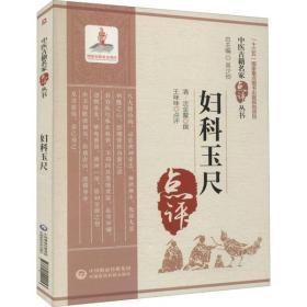 【新华书店】妇科玉尺