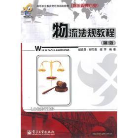 【新华书店】物流法规教程(D2版)/(物流管理专业)高等职业教育财经类规划教材