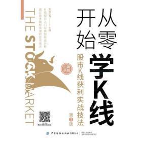 【新华书店】从零开始学K线:股市K线获利实战技法(第3版)