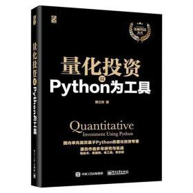 【新华书店】量化投  以Python为工具