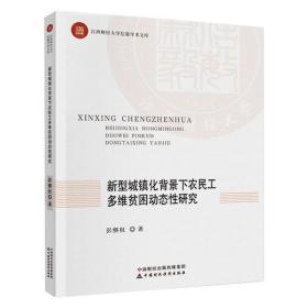 【新华书店】新型城镇化背景下农民工多维贫困动态 研究