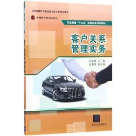 【新华书店】客户关系管理实务