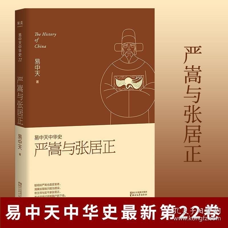 【新华书店】严嵩与张居正