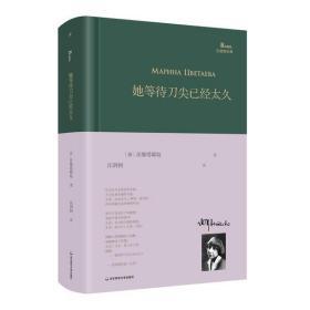 【新华书店】她等待刀尖已经太久(精)/巴别塔诗典