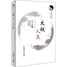 【新华书店】太极人生