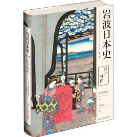 【新华书店】江户时代