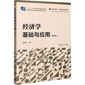 【新华书店】经济学基础与应用(第3版)
