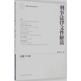 【新华书店】刑事法律文件解读