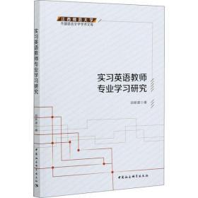 【新华书店】实习英语教师专业学习研究