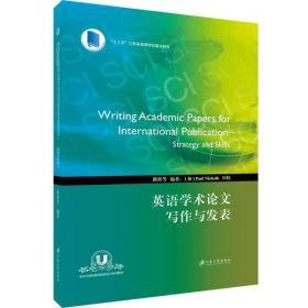 【新华书店】英语学术  写作与发表=WritingAcademicPapersforInternational