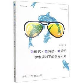 【新华书店】微时代微传播微营销(学术规训下的多元研究)