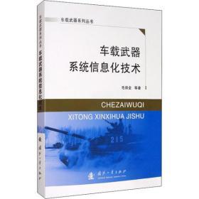 【新华书店】车载武器系统信息化技术