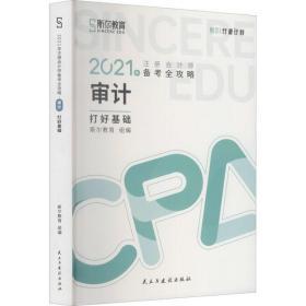 【新华书店】2021年注册会计师备考全攻略 打好基础 审计