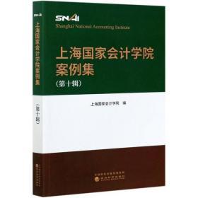 【新华书店】上海  会计学院案例集(  0辑)