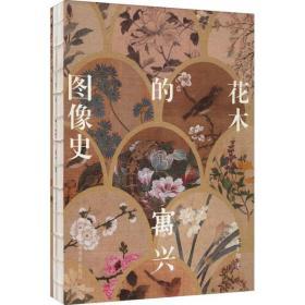 【新华书店】寓兴 花木的图像史