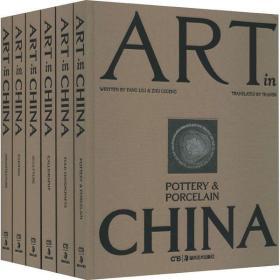 【新华书店】艺术中国(全6册)