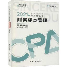 【新华书店】2021年注册会计师备考攻略 只做好题 财务成本管理