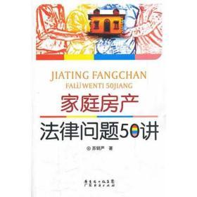 【新华书店】家庭房产法律问题50讲