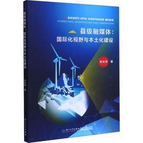 【新华书店】县级融媒体:国际化视野与本土化建设