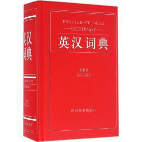 【新华书店】英汉词典(全新版)