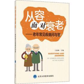 【新华书店】从容面对衰老——老年常见疾病问与答