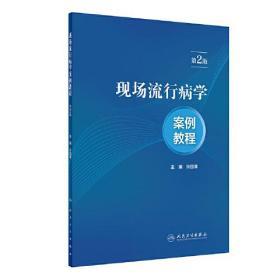 现场流行病学案例教程(第2版)