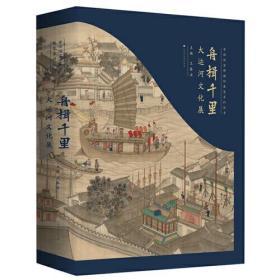 舟楫千里:大运河文化展