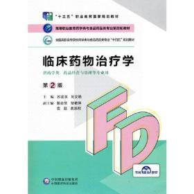 临床药物治疗学(第2版)()