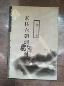家住六朝烟水间  南京 (古城文化随笔)